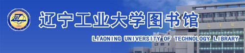 辽宁工业大学图书馆