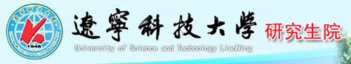 辽宁科技大学研究生院
