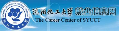 沈阳化工大学就业网