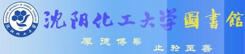 沈阳化工大学图书馆