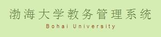 渤海大学教务管理系统