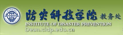 防灾科技学院教务处