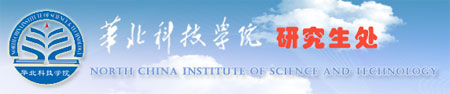 华北科技学院研究生院