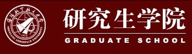 沈阳航空航天大学研究生院