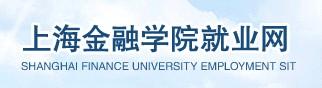 上海金融学院就业信息网