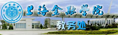 上海金融学院教务处