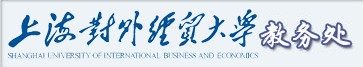 上海对外经贸大学教务处