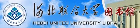 河北联合大学图书馆