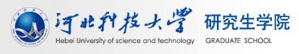 河北科技大学研究生院
