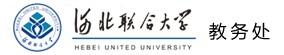 河北联合大学教务处