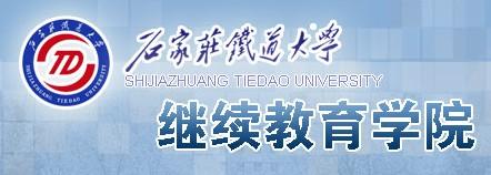 石家庄铁道大学继续教育学院