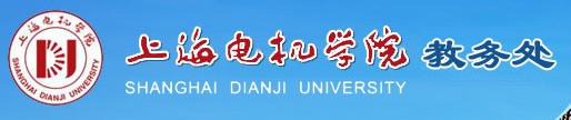 上海电机学院教务处