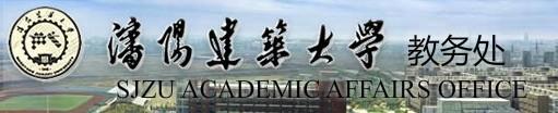 沈阳建筑大学教务处