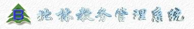 北京林业大学教务管理系统