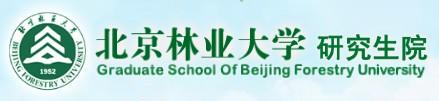 北京林业大学研究生招生信息网