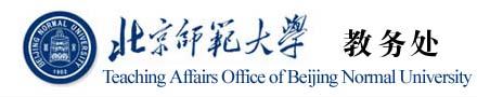 北京师范大学教务处