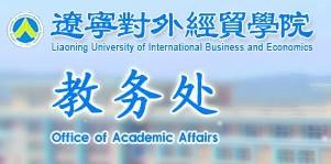 辽宁对外经贸学院教务处