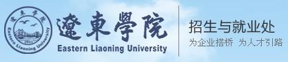 辽东学院招生与就业处
