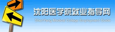 沈阳医学院就业网