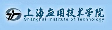 上海应用技术学院信息门户