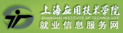 上海应用技术学院就业网