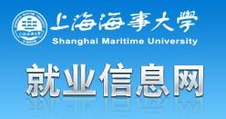 上海海事大学就业信息网