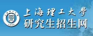 上海理工大学研究生招生网