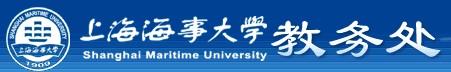 上海海事大学教务处