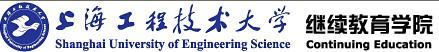 上海工程技术大学继续教育学院
