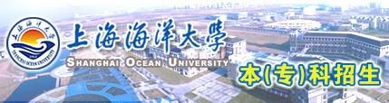 上海海洋大学招生网