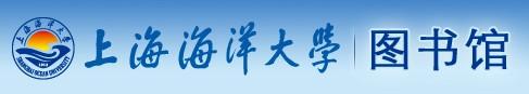 上海海洋大学图书馆