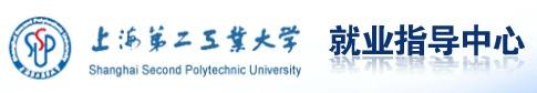 上海第二工业大学就业网