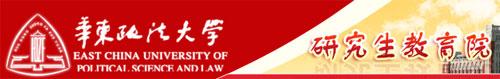华东政法大学研究生院