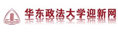 华东政法大学迎新网