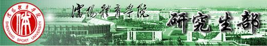 沈阳体育学院研究生院