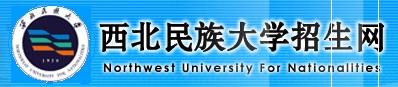 西北民族大学招生信息网