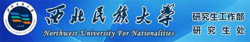 西北民族大学研究生院