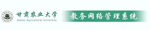 甘肃农业大学教务管理系统