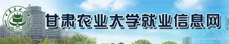 甘肃农业大学就业网