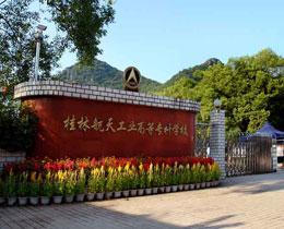 桂林航天工业学院