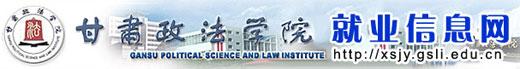 甘肃政法学院就业信息网