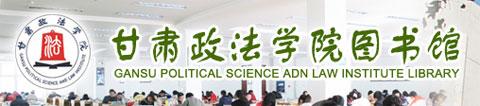 甘肃政法学院图书馆