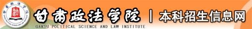 甘肃政法学院招生网