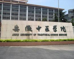 安徽中医学院