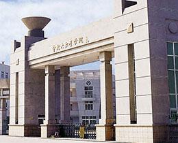 宁波大红鹰学院