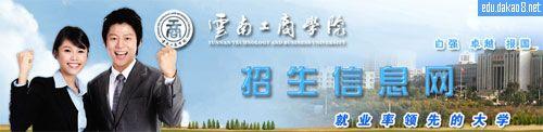 云南工商学院招生网