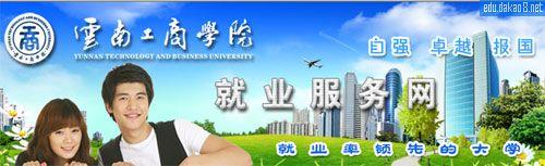 云南工商学院就业网
