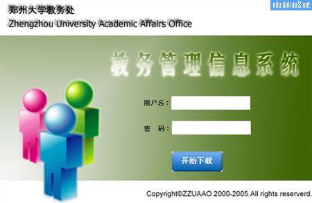 郑州大学教务管理系统