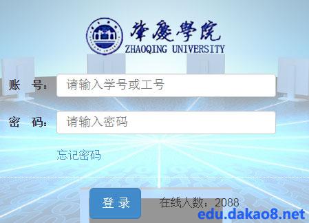 肇庆学院教务管理系统