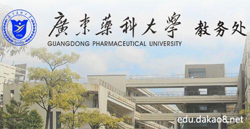 广东药学院教务处